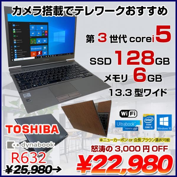 東芝 ウルトラブック 選べるカラー R632 SSD128GB 薄型 中古 ノート Office Win10 カメラ内蔵 [Core i5 3317U 1.7GHz  6GB SSD128GB 無線 13.3型 ] :アウトレット