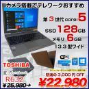 ウルトラブック 選べるカラー R632 SSD128GB 薄型 中古 ノート Office Win10 カメラ内蔵