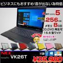 VK26T 中古 ノート 選べるカラー Office Win10 第4世代