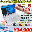 CF-MX5 カラー無料 中古 ウルトラブック Office タッチパネル カメラ