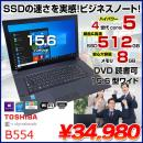 B554 中古 ノートパソコン Office Win10 第4世代 高速SSD塔載