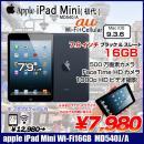 iPad mini MD540J/A au Wi-Fi Cellular 16GB