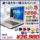 VK26M 中古 ノートパソコン Office Win10
