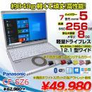 CF-SZ6 選べるカラー!中古 ノートWUXGA(1920×1200) Office Win10