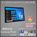 Surface Pro3 中古 タブレット office Win10Pro