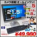ProOne 600G2 AIO 中古 21.5型 一体型デスクトップパソコン Win10 カメラ
