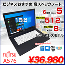 A576 中古 ノートパソコン Office Win10 高速SSD塔載 第6世代