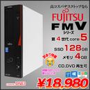 FMV-D583 中古 デスクトップ Win10 第4世代