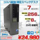 OPTIPLEX 980 SFF 中古デスクトップ Win10pro Office 高性能i7