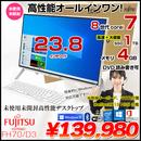 ESPRIMO FH70/D3 未開封未使用品 23.8型 一体型デスクトップ Win10 Office2019H&B カメラ BT