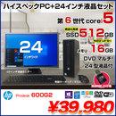 Prodesk600 第6世代 Office Win10 24型 無線マウス+キー 高速無線LAN子機