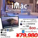 iMac ME087J/A Late 2013 A1418 21.5インチ一体型 カメラ