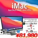 iMac MMQA2J/A  Mid2017 A1418 21.5インチ一体型 カメラ フルHD