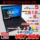L580 中古 選べるカラー ノート Office Win10 テンキー カメラ