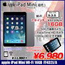 iPad mini MF432J/A Wi-Fiモデル 16GB