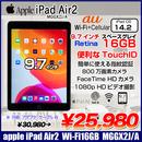 iPad Air2 MGGX2J/A Retina au Wi-Fi+Cellular 16GB指紋認証