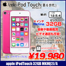 iPod touch6 第6世代 MKHQ2J/A 32GB