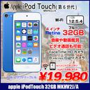 iPod touch6 第6世代 MKHV2J/A 32GB