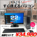 OPTIPLEX 3020 SFF デスクセット! Office Win10 第4世代