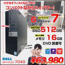 OPTIPLEX 7040 超快適サクサクデスク Win10 第6世代 2画面同時出力対応!