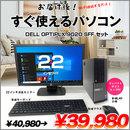 OPTIPLEX 9020 SFF デスクセット! Office Win10 第4世代