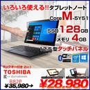 DynaBook R82/P 中古 ノートパソコン Office Win10 タッチパネル HD1080Pカメラ