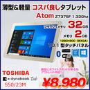 dynabookTab S50/23M 中古 タブレット Win10 タッチパネル カメラ