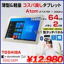 dynabookTab S50 中古 タブレット Win10 タッチパネル  カメラ