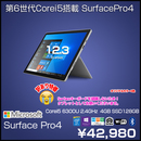 Surface Pro4 中古 カラー変更可 タブレット office Win10