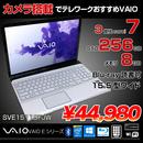 VAIO 中古 ノート  Office  Win10 Home SVE15119FJW 第3世代 テンキー カメラ