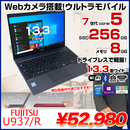 LIFEBOOK  U937/R 中古 ノートパソコン Office Win10 第7世代 カメラ
