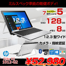 Elite x2 1012 G2 2in1タブレット ノート office Win10Pro